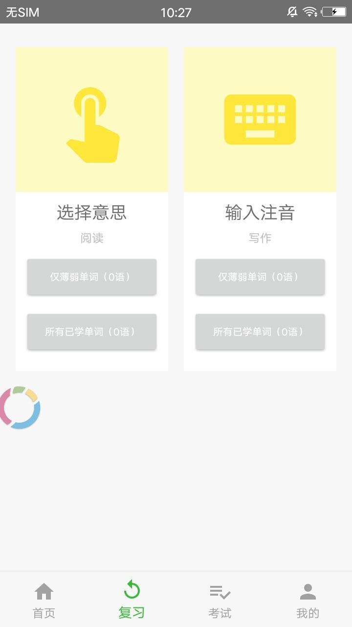 柚子单词app v1.031安卓版下载