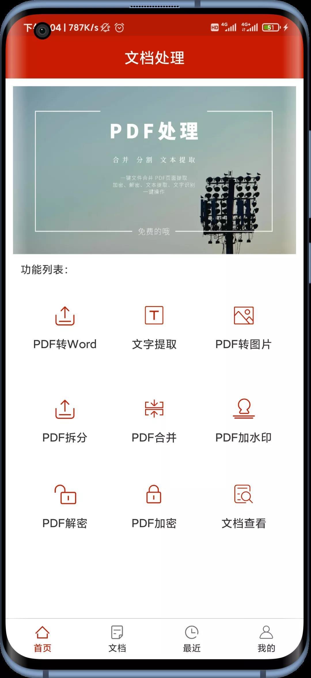5ff25c1b3ffa7d37b386a69b 手机PDF处理助手