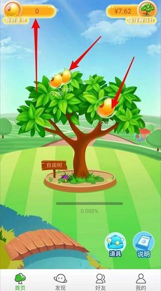 全民种豆:看广告日分红20+,永久0.5起提(附自动脚本)插图2
