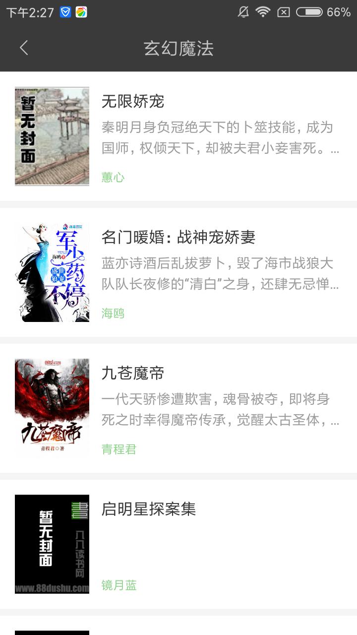 搜书王app安卓版下载v4.4.2