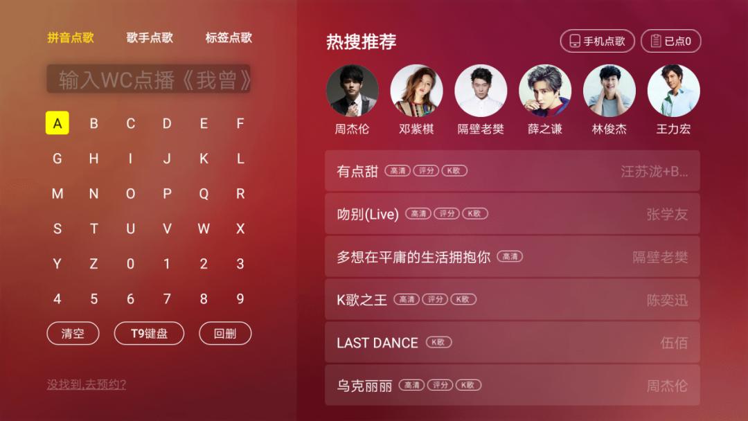 5fe40cd13ffa7d37b34b1e65 一款可以在家使用的K歌软件--百灵K歌