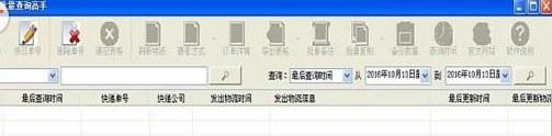 5ed83152c2a9a83be57b0b41 批量查询快递单号软件 v9.0 绿色版