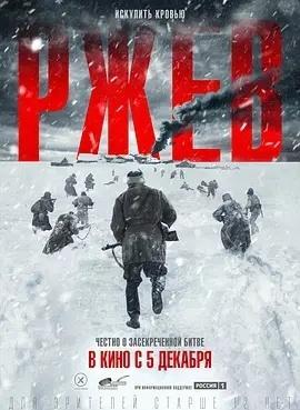 勒熱夫戰役