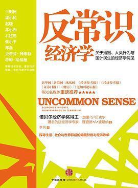 《反常識經濟學》   加里·S·貝克爾   txt+mobi+epub+pdf電子書下載