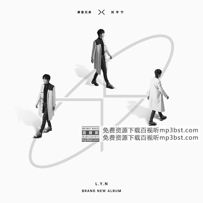 摩登兄弟刘宇宁 - 啊默契[无损高音质单曲FLAC+MP3]