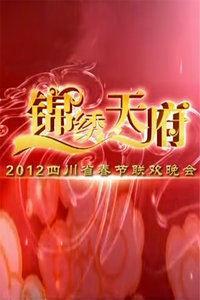 四川卫视春节联欢晚会2012
