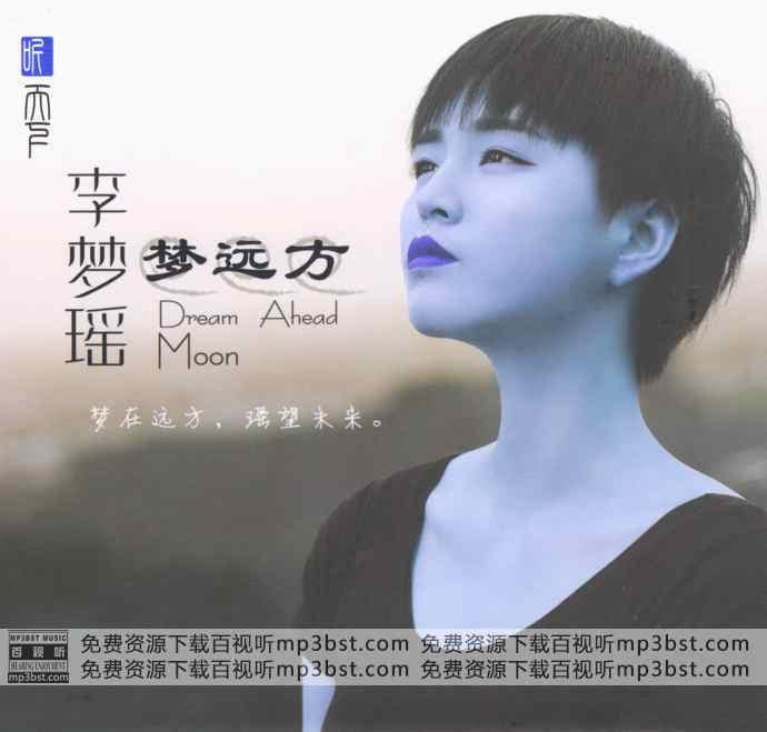 李梦瑶_-_《梦远方》发烧界值得期待的好声音[WAV](mp3bst.com)