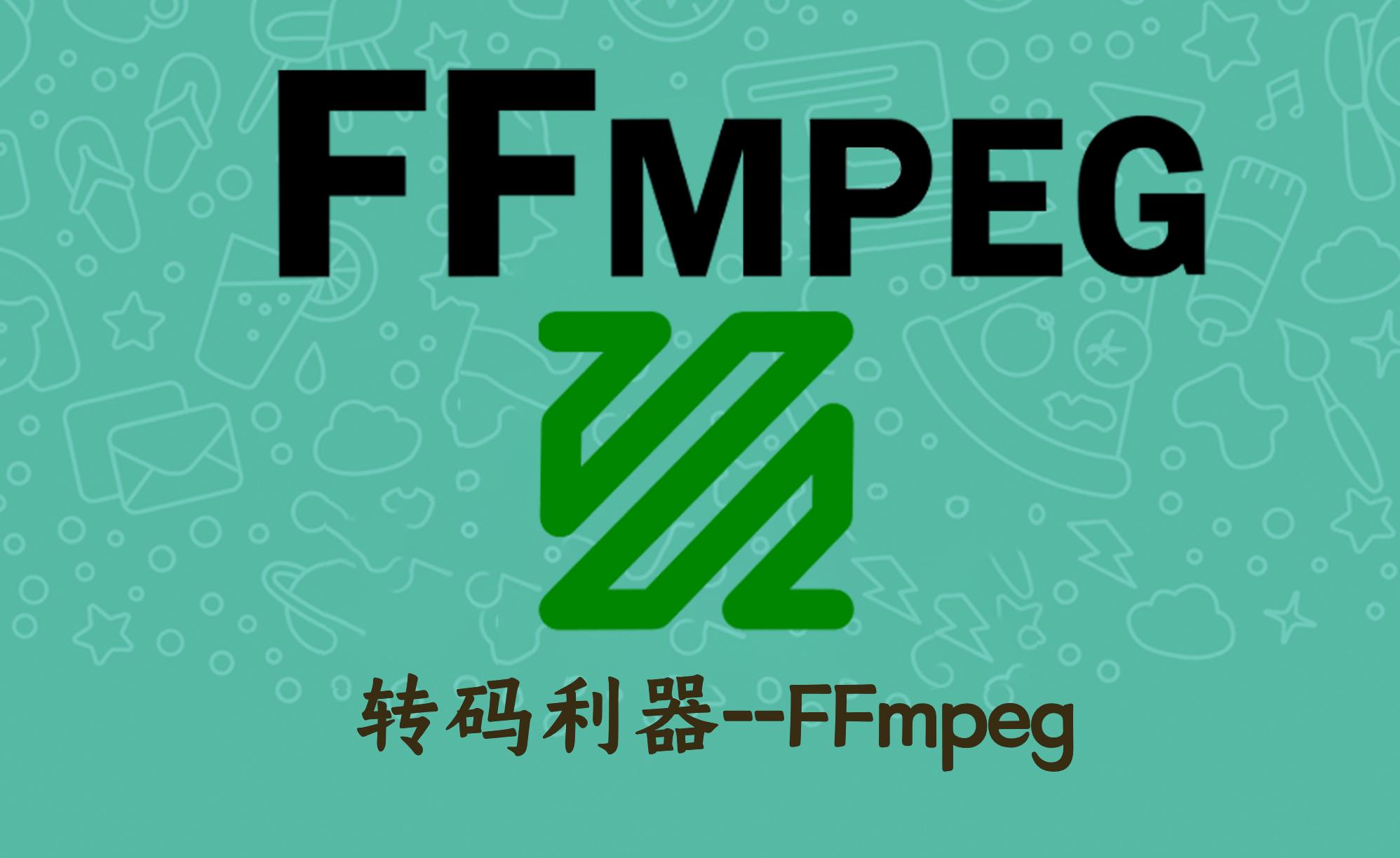 转码利器——FFMPEG