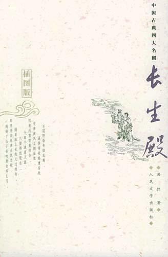 《長生殿》   洪昇   txt+mobi+epub+pdf電子書下載