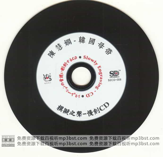陈慧娴_-_《陈慧娴》1比1直刻韩国母带_模拟之声慢刻CD[WAV](mp3bst.com)