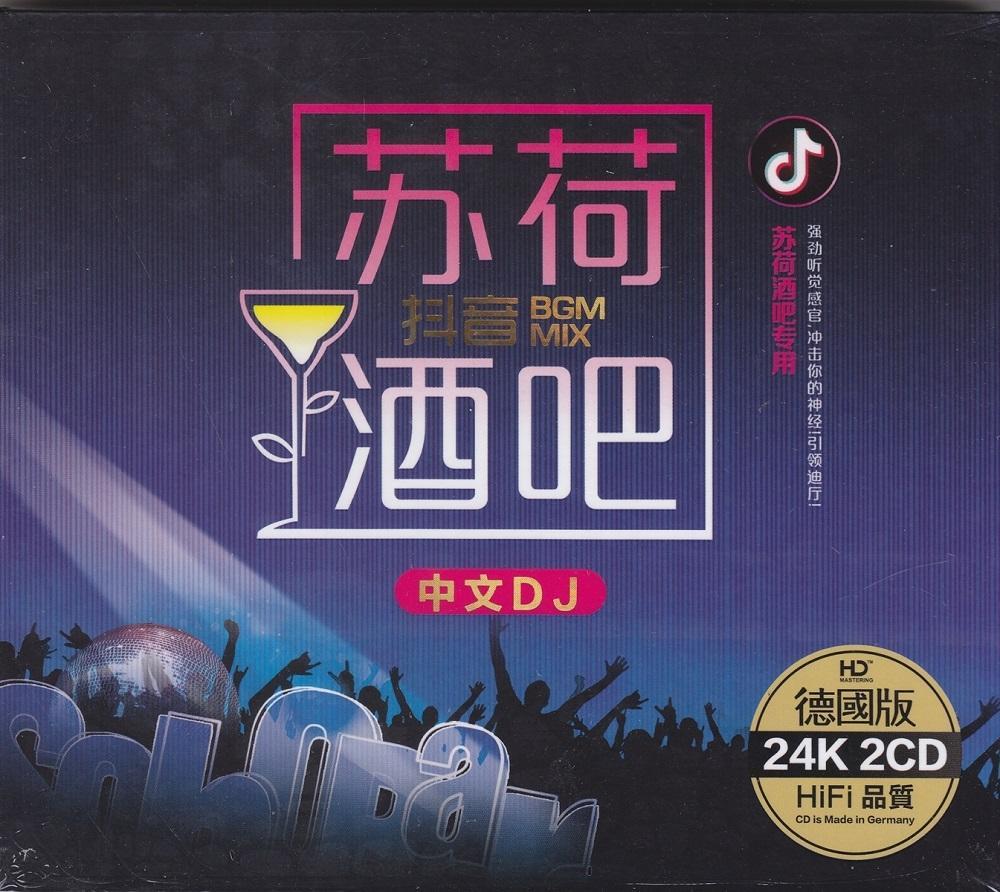 强劲的感官,冲击你的神经《中文DJ抖音苏荷酒吧》2CD