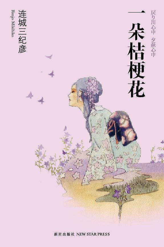 《一朵桔梗花》   連城三紀彥   txt+mobi+epub+pdf電子書下載