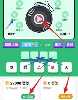 万人帮猜歌玩法,静态自动日赚10元(附脚本),比山海经更好做-首码网