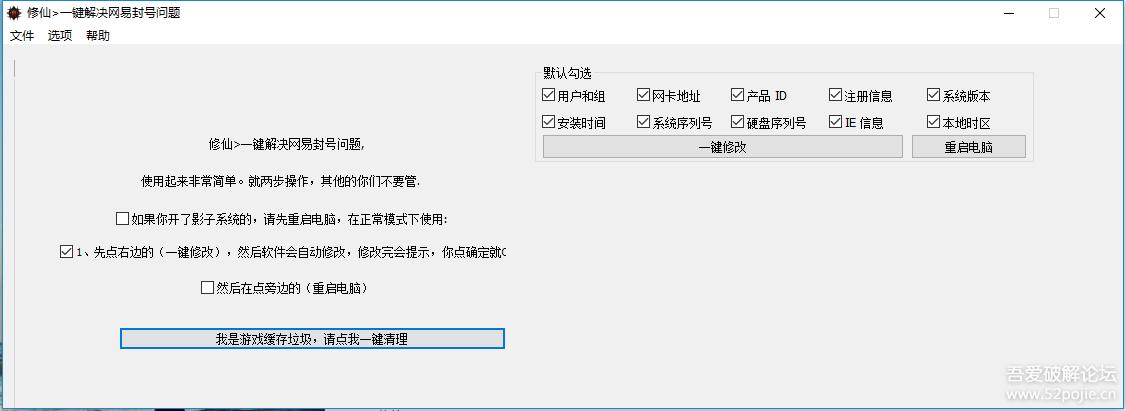 一键修改电脑机器码工具,防止追封 【电脑软件】