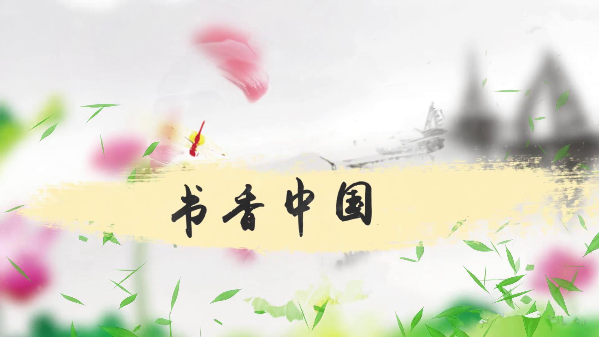 影音模板-优美淡雅中国风荷花水墨晕染片头ae模板(5)