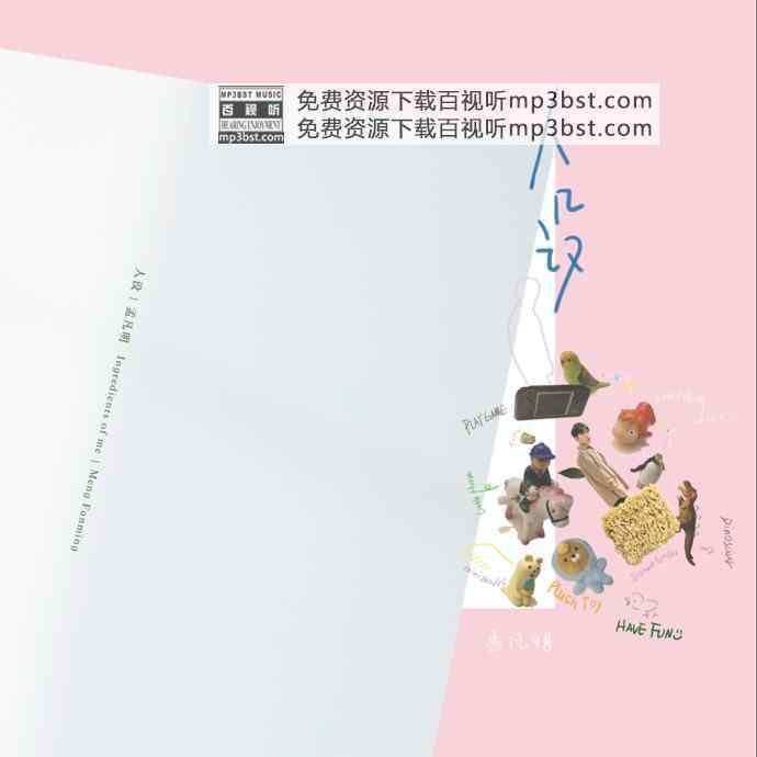 孟凡明 - 人设[无损高音质单曲FLAC+MP3]