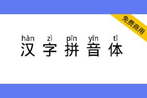 【汉字拼音体】一款文字头上自带拼音和声调的字体-马克喵
