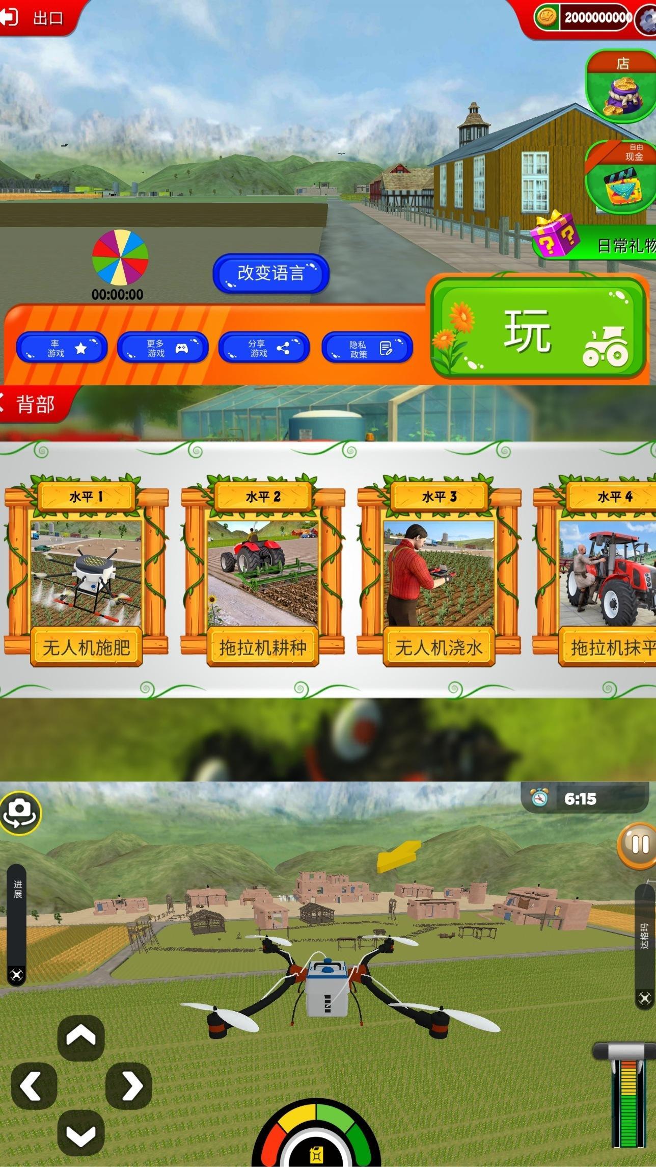 现代农业2优化版截图1