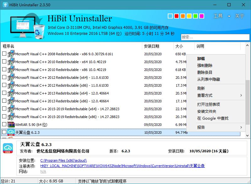 HiBit Uninstaller v2.5.15 绿色便携版单文件-小李子的blog