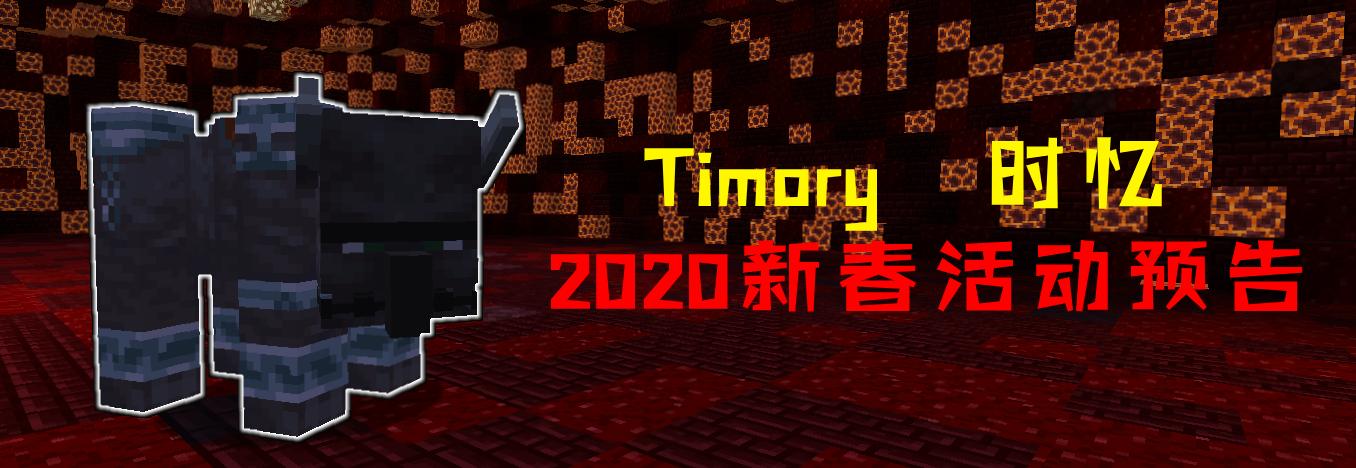 Timory时忆2020新春活动预告
