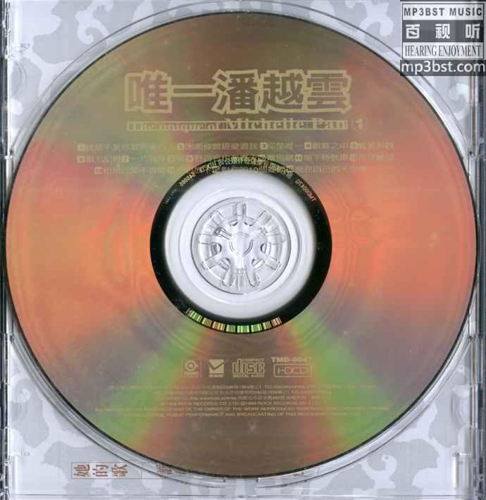 潘越云 - 《唯一潘越云_2CD》台湾歌坛无人能替代的声音[WAV]