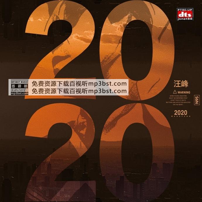 汪峰 - 《2020》5.1声道DTS[WAV]