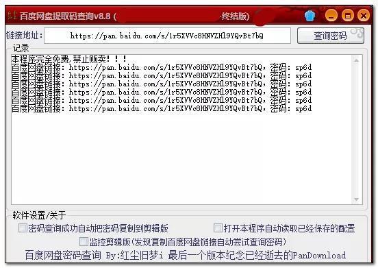 5fcaf52a394ac523780b01c8 百度网盘提取码查询工具