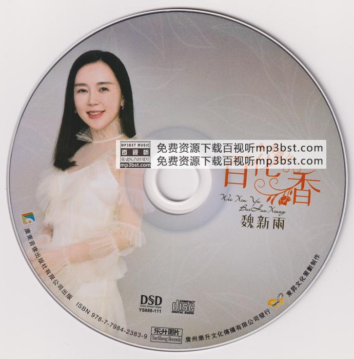 魏新雨 - 《百花香 DSD》2020[低速原抓WAV]