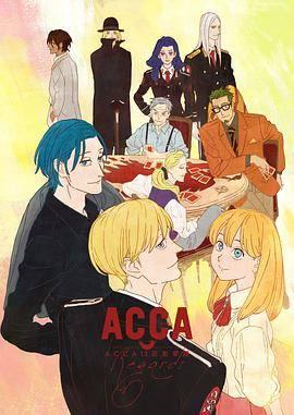 ACCA13区监察课OVA