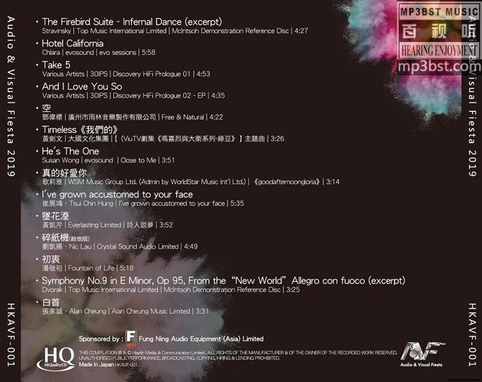 群星 - AVF香港影音节巡礼暨个人音响展 2019 极品天籁 HQCD[WAV]
