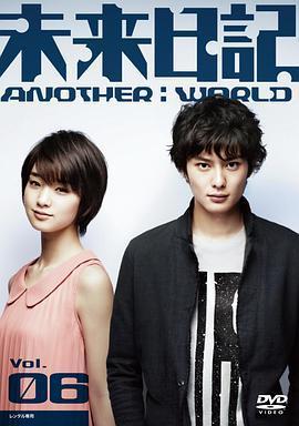 另一个世界