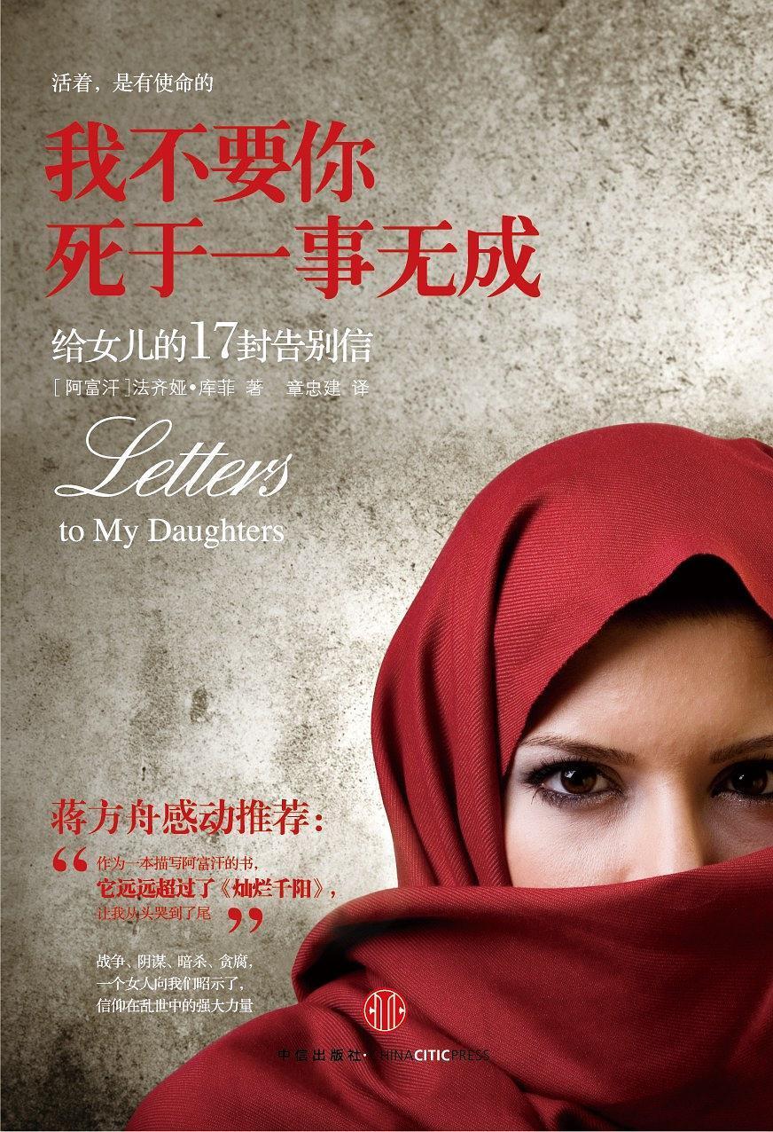《我不要你死于一事無成》   法齊婭·庫菲    txt+mobi+epub+pdf電子書下載