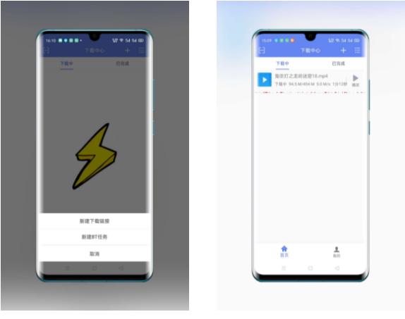 闪电下载-手机上非常好用的下载软件