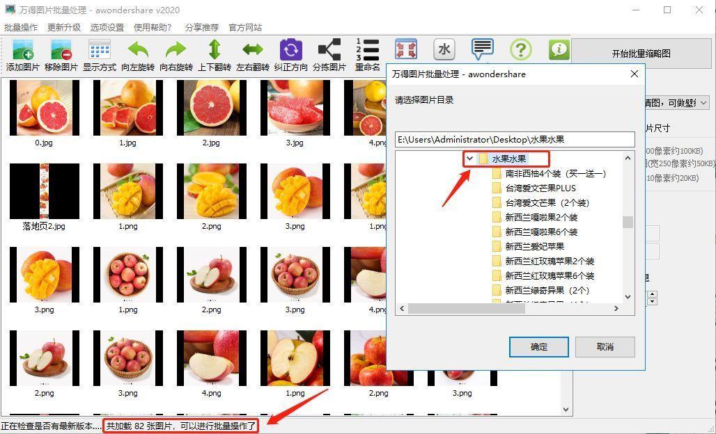 图片批量处理工具