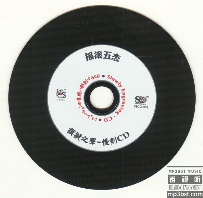 群星_-_《摇滚五杰》1比1直刻母带_模拟之声慢刻CD[WAV]