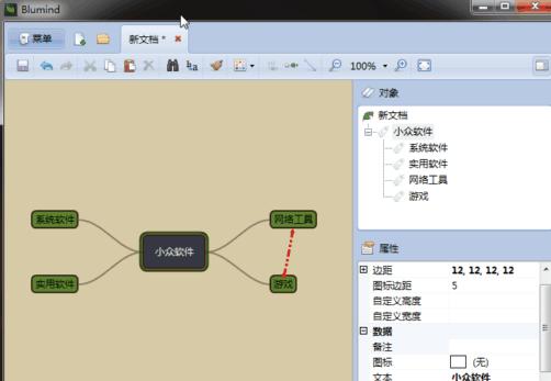 三款流程图思维导图软件电脑版下载