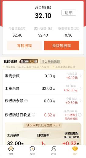 重磅大毛-铁饭碗-中国传媒集团旗下-0.3元提现不限次数插图2