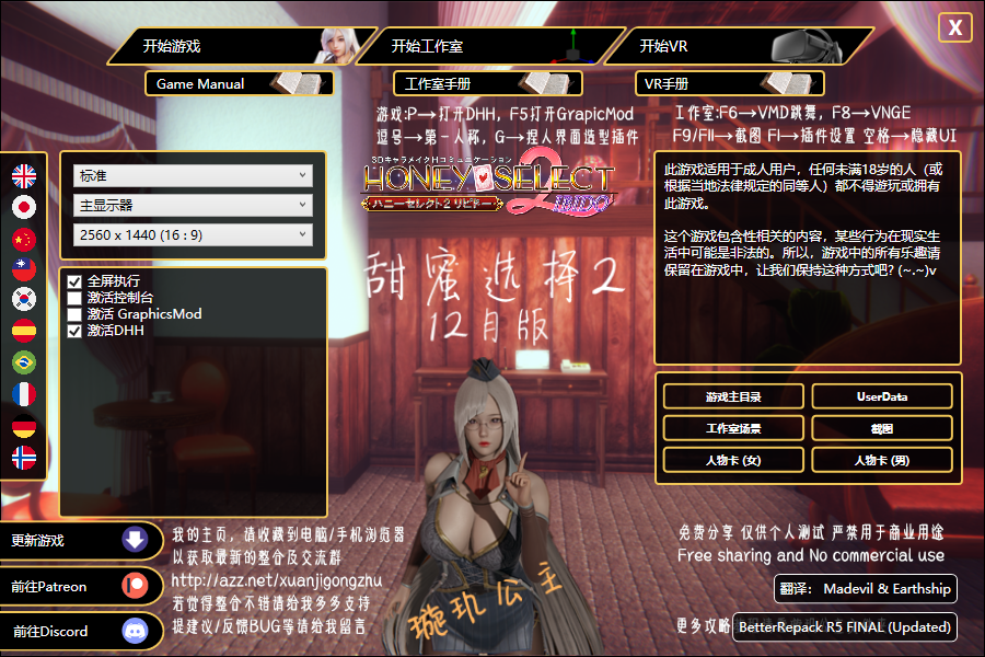 【3D/I社/璇玑公主】HoneySelect 2(甜心选择2)璇玑公主元旦版
