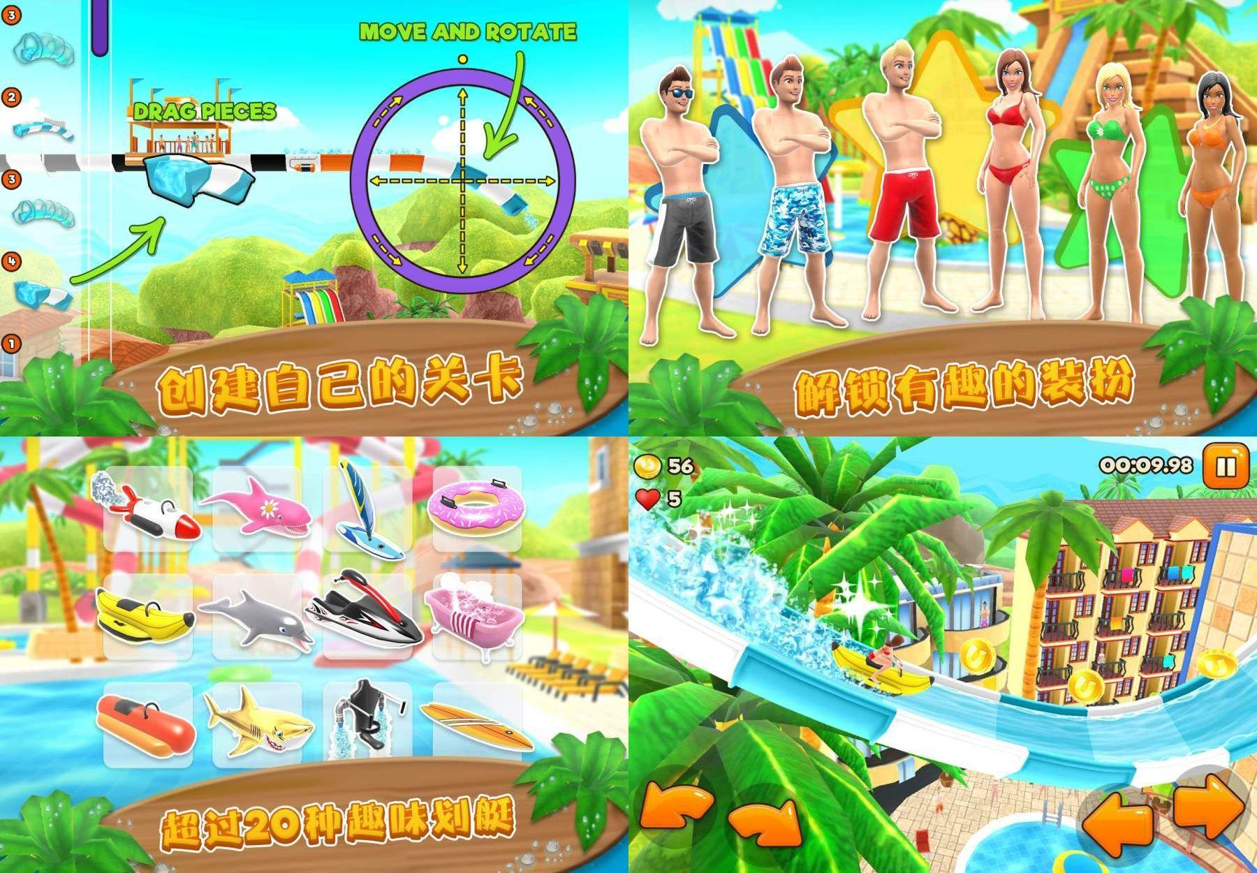 水上乐园冲浪优化版截图1