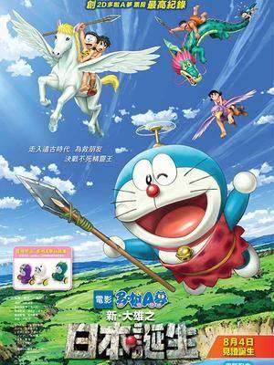 哆啦A梦:新·大雄的日本诞生r