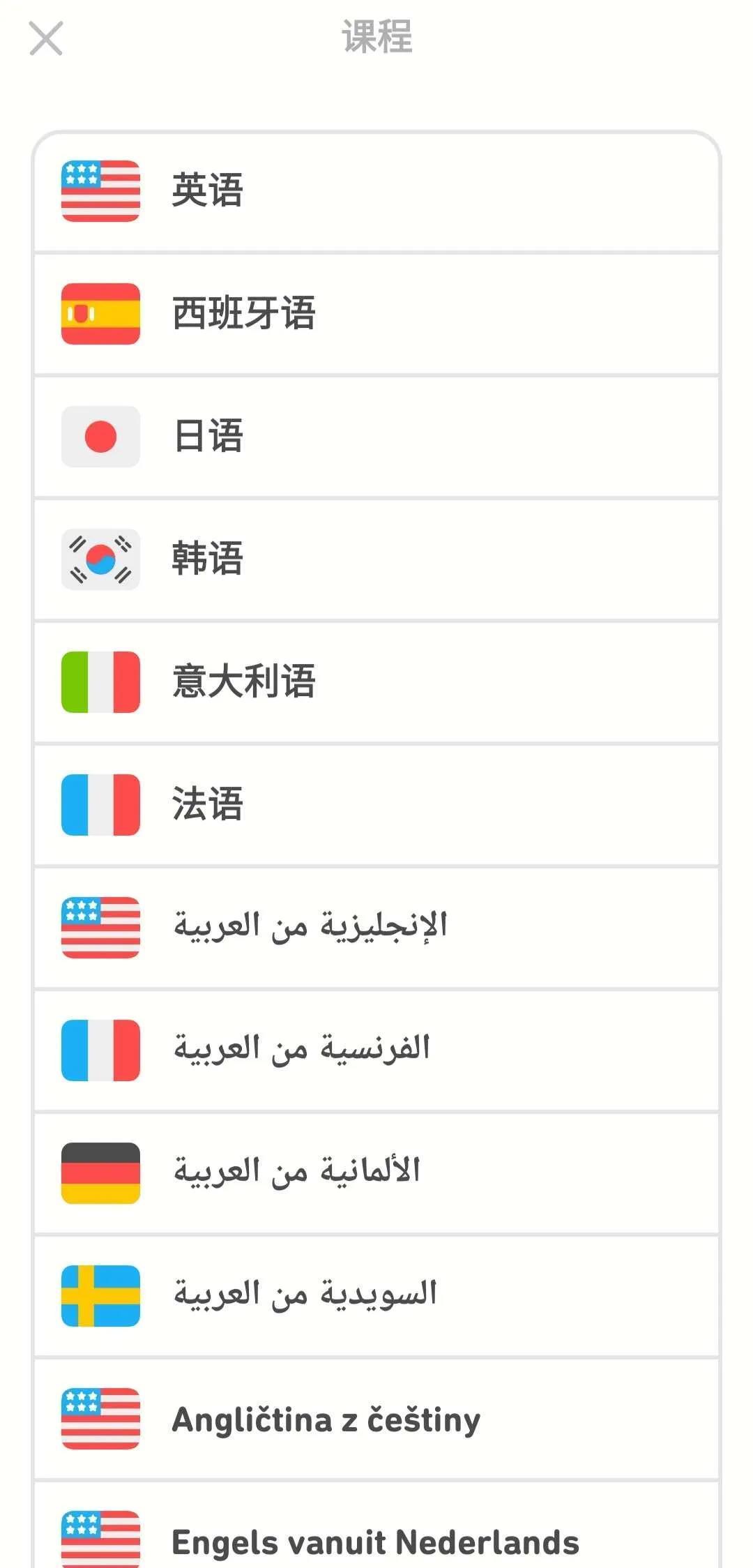 5fa5063d1cd1bbb86ba4af1b 多邻国语言学习