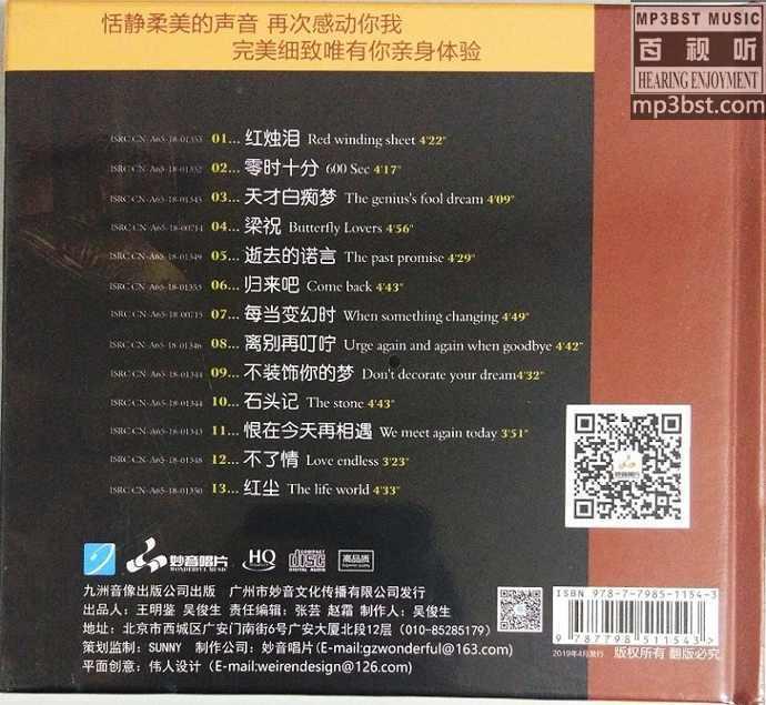 童丽_-_《零时十分_HQCD》首张粤语大碟[WAV]