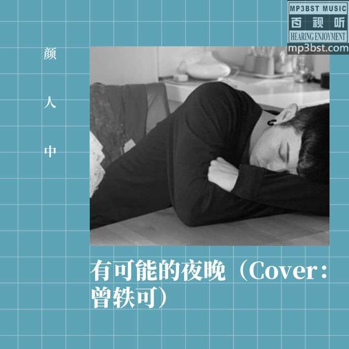 颜人中 - 《有可能的夜晚》无损单曲[FLAC+MP3]
