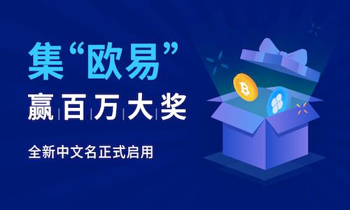 """OKEx交易所:改名""""欧易"""",注册瓜分百万大奖!-首码网"""