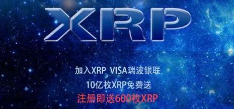 瑞波币XRP:注册送600币,价值2000+,每天释放