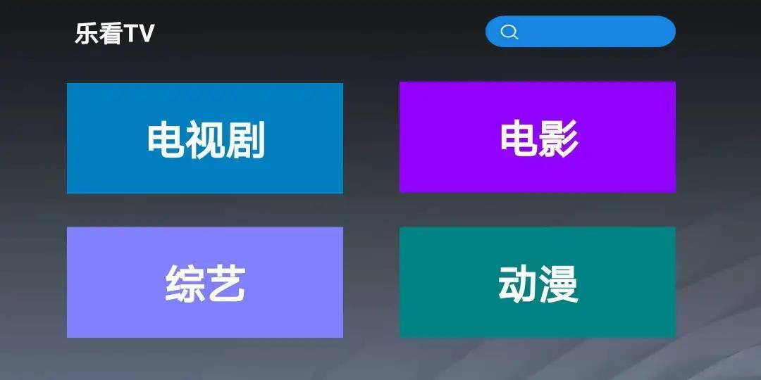 5fe4b7243ffa7d37b34524e7 电视盒子软件--乐看TV