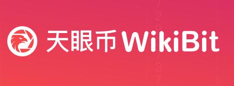 天眼币(WikiBit):空投100币,不用收矿签到-首码网