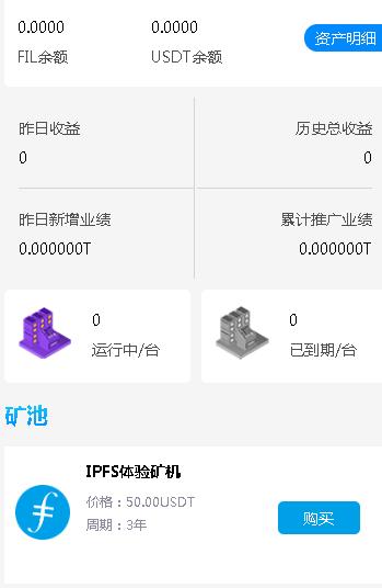 星际资本Filecoin:每月可撸100+,每天点一下签到即可-爱首码网