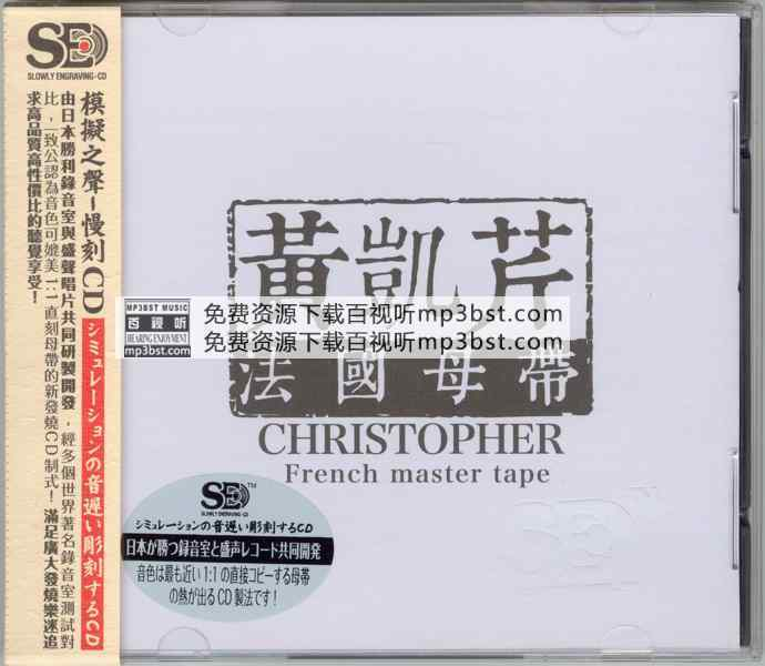 黄凯芹_-_《黄凯芹_[法国母带]》1比1直刻母带_模拟之声慢刻CD[WAV](mp3bst.com)