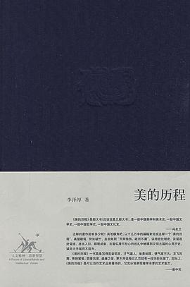 《美的歷程》   李澤厚    txt+mobi+epub+pdf電子書下載